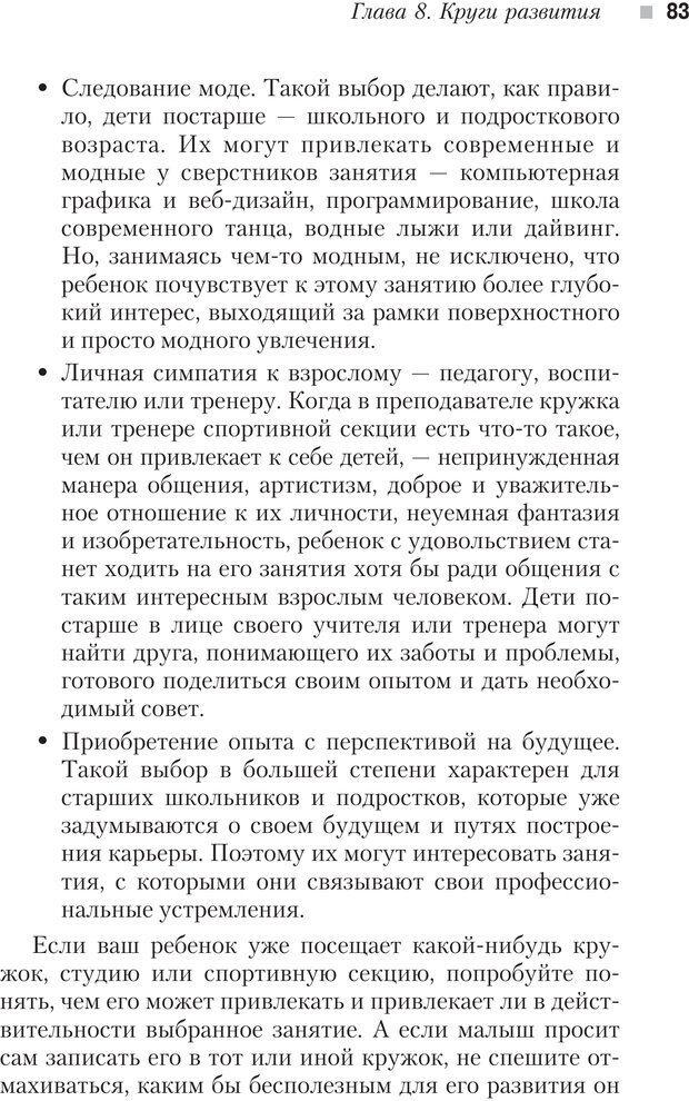 PDF. Настольная книга родителей. Павлов И. В. Страница 80. Читать онлайн