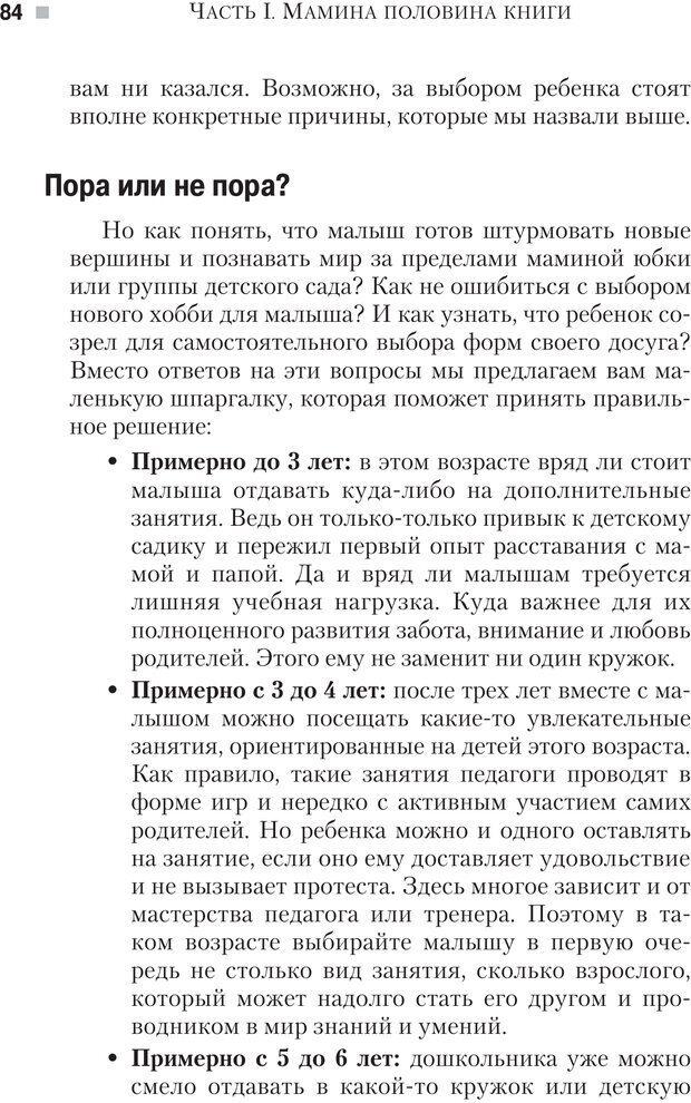 PDF. Настольная книга родителей. Павлов И. В. Страница 81. Читать онлайн