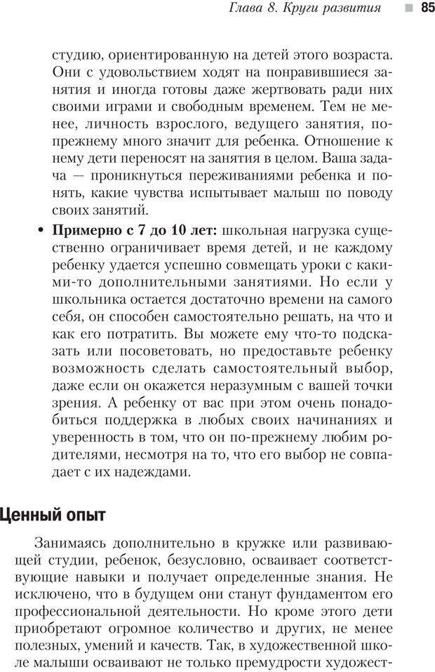 PDF. Настольная книга родителей. Павлов И. В. Страница 82. Читать онлайн