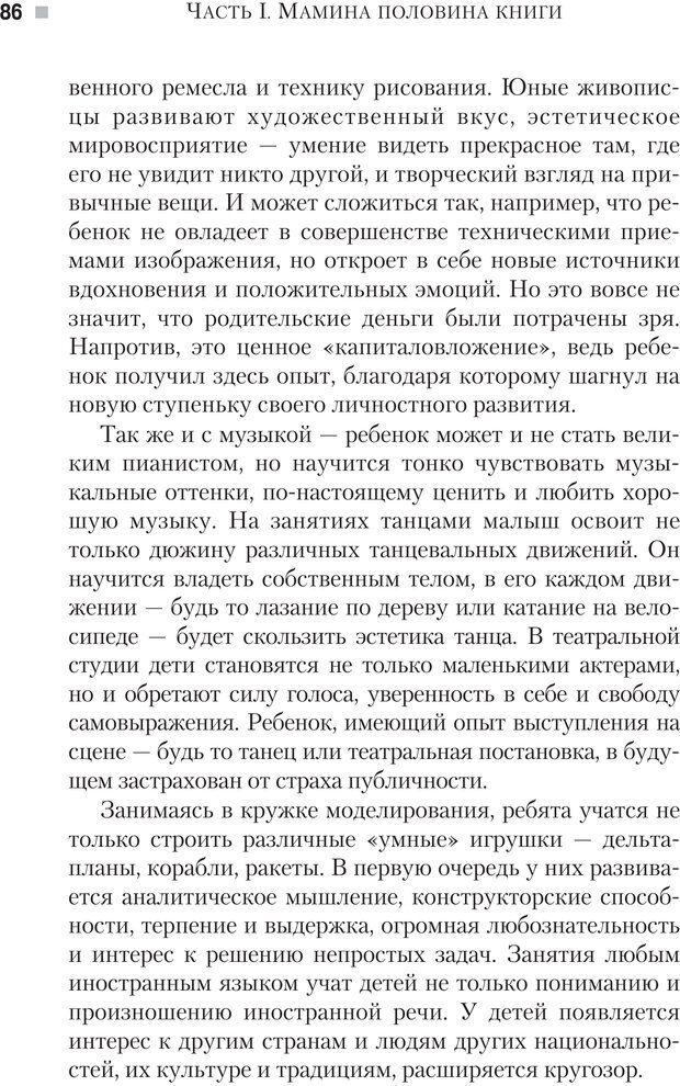 PDF. Настольная книга родителей. Павлов И. В. Страница 83. Читать онлайн