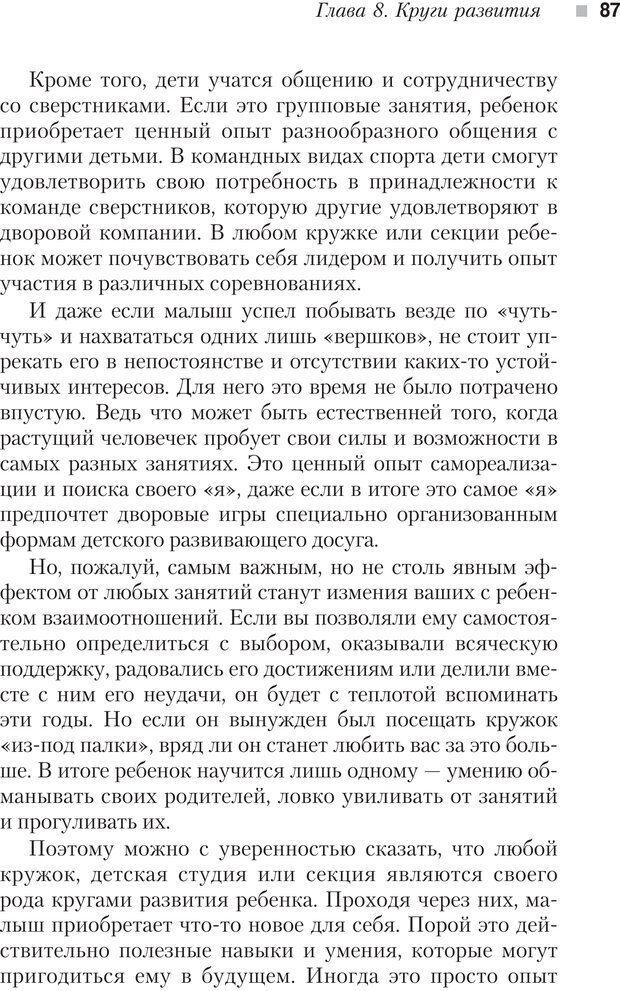 PDF. Настольная книга родителей. Павлов И. В. Страница 84. Читать онлайн