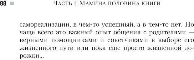 PDF. Настольная книга родителей. Павлов И. В. Страница 85. Читать онлайн