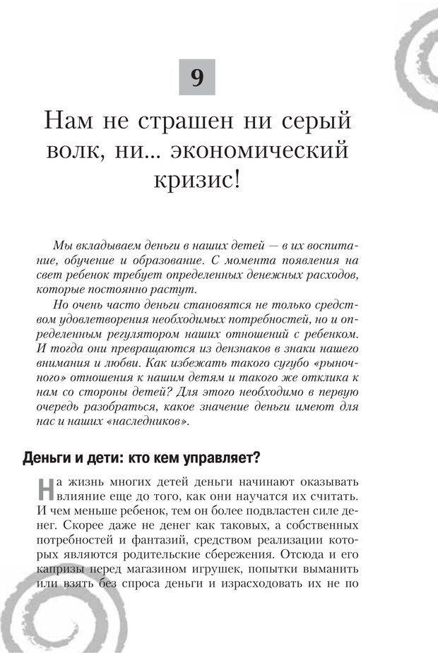 PDF. Настольная книга родителей. Павлов И. В. Страница 86. Читать онлайн