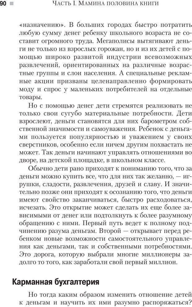 PDF. Настольная книга родителей. Павлов И. В. Страница 87. Читать онлайн