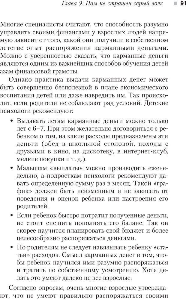PDF. Настольная книга родителей. Павлов И. В. Страница 88. Читать онлайн