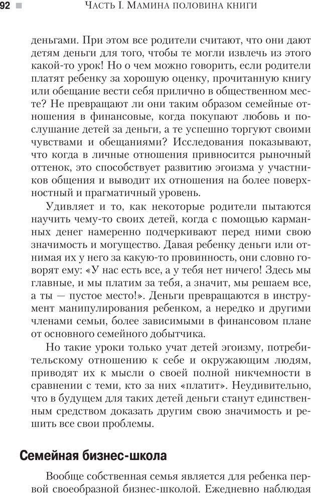 PDF. Настольная книга родителей. Павлов И. В. Страница 89. Читать онлайн
