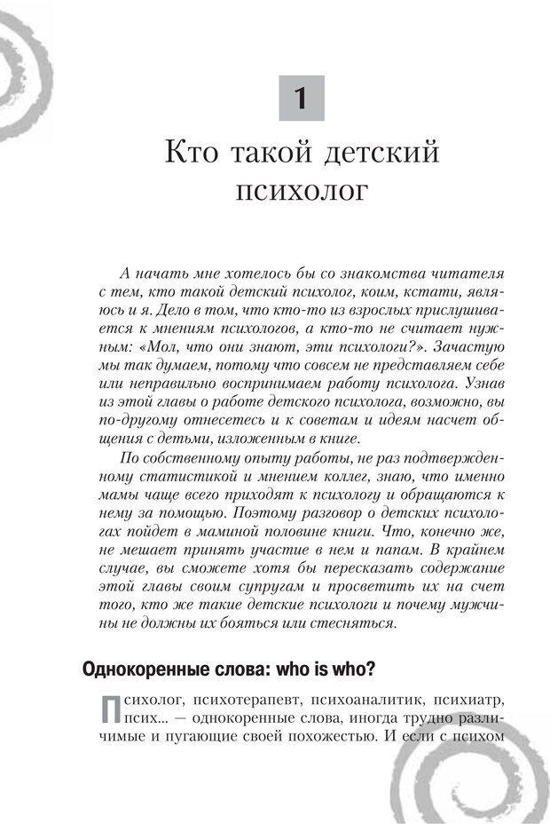 PDF. Настольная книга родителей. Павлов И. В. Страница 9. Читать онлайн