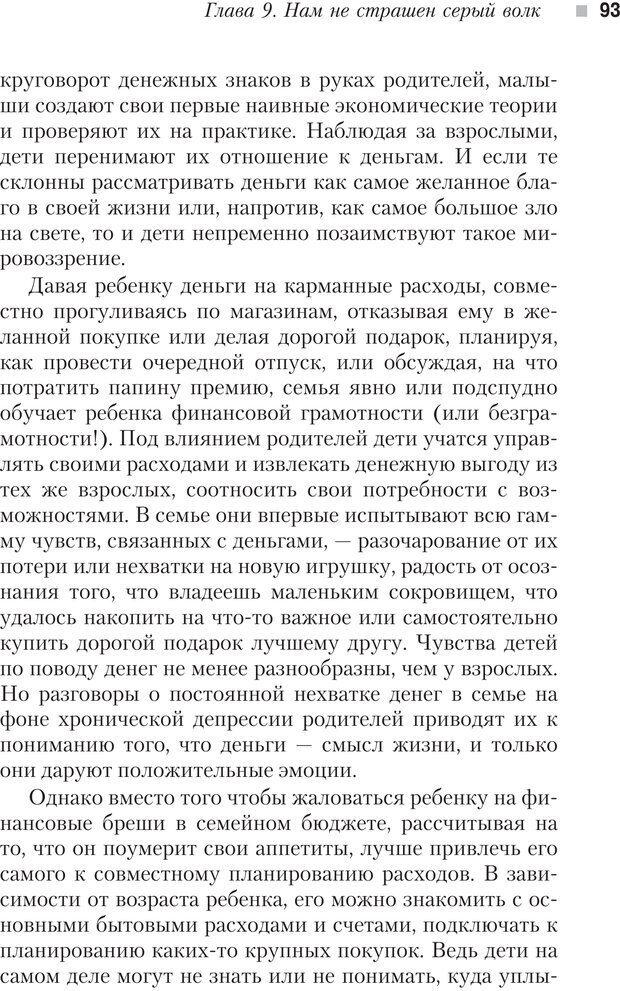 PDF. Настольная книга родителей. Павлов И. В. Страница 90. Читать онлайн