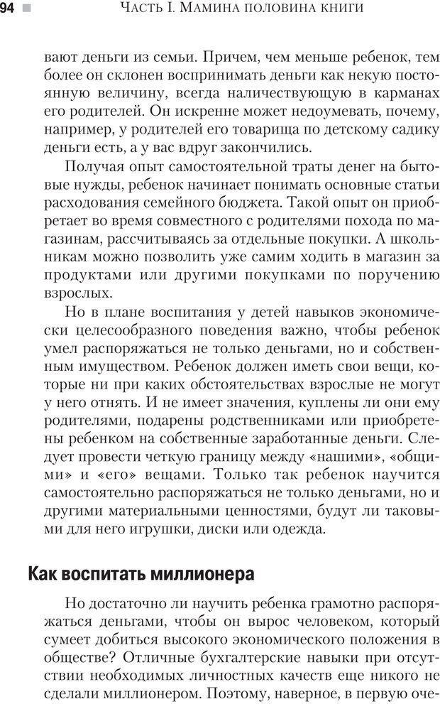 PDF. Настольная книга родителей. Павлов И. В. Страница 91. Читать онлайн