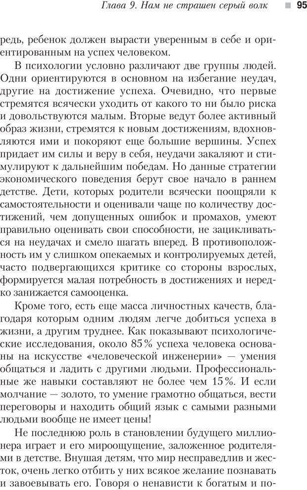 PDF. Настольная книга родителей. Павлов И. В. Страница 92. Читать онлайн