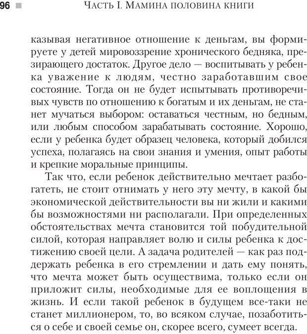 PDF. Настольная книга родителей. Павлов И. В. Страница 93. Читать онлайн