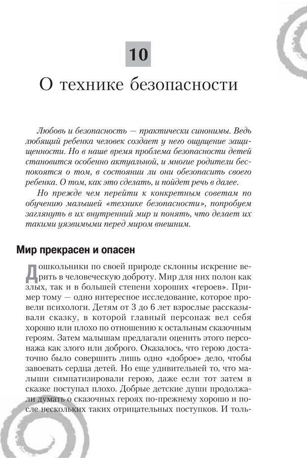 PDF. Настольная книга родителей. Павлов И. В. Страница 94. Читать онлайн