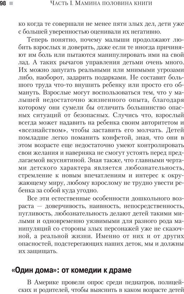 PDF. Настольная книга родителей. Павлов И. В. Страница 95. Читать онлайн