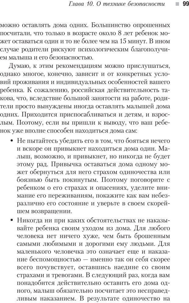 PDF. Настольная книга родителей. Павлов И. В. Страница 96. Читать онлайн