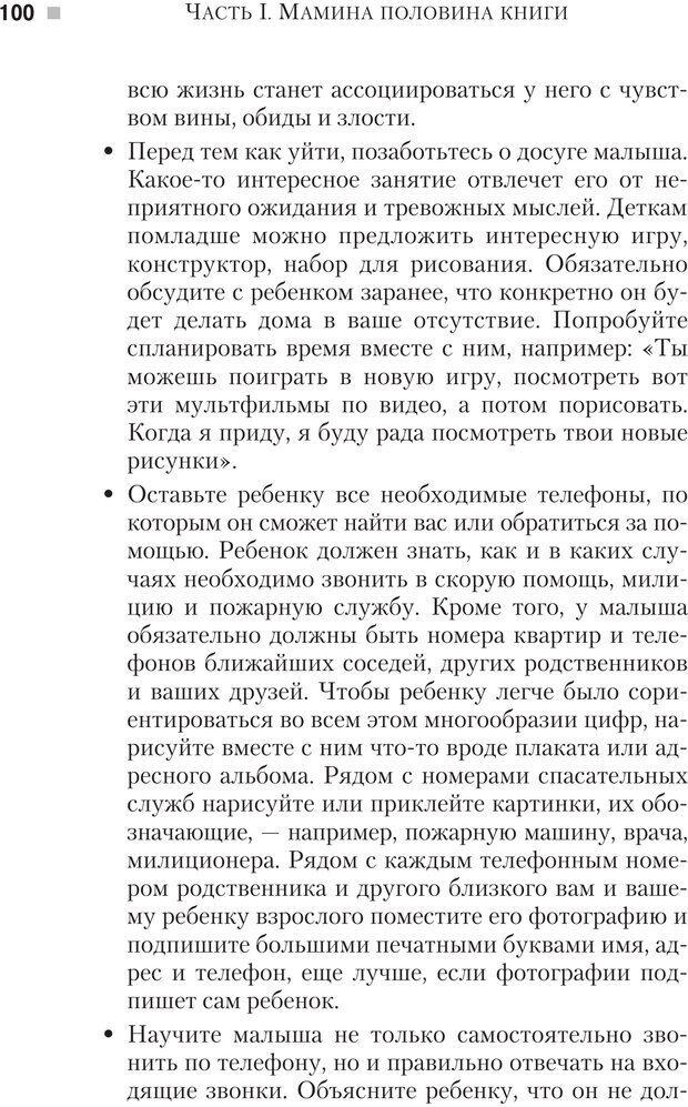 PDF. Настольная книга родителей. Павлов И. В. Страница 97. Читать онлайн