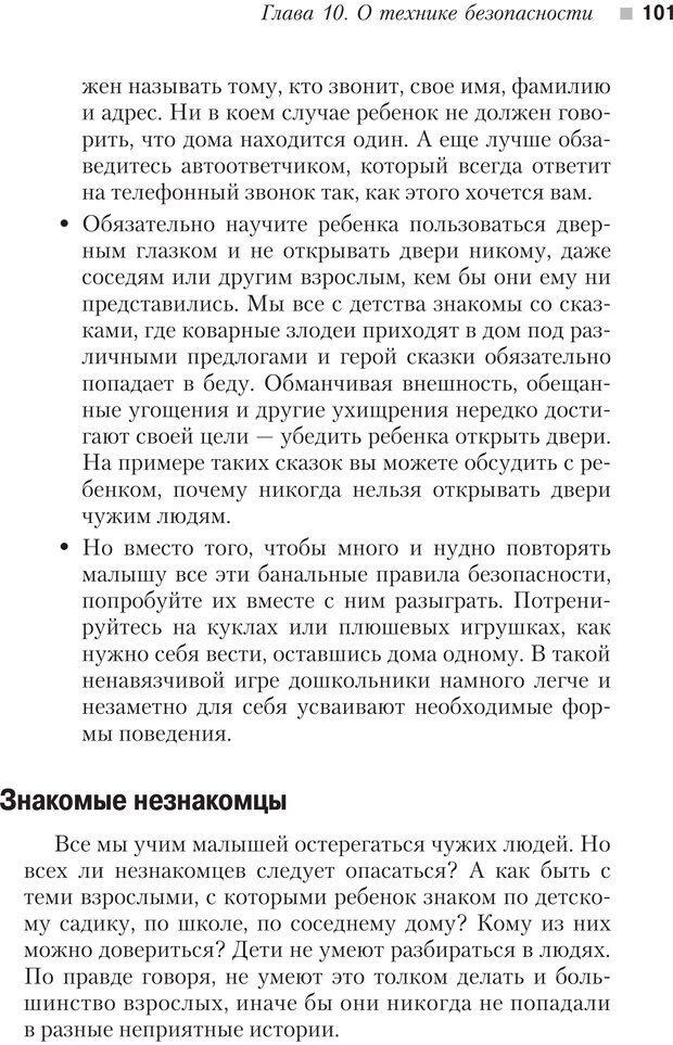 PDF. Настольная книга родителей. Павлов И. В. Страница 98. Читать онлайн