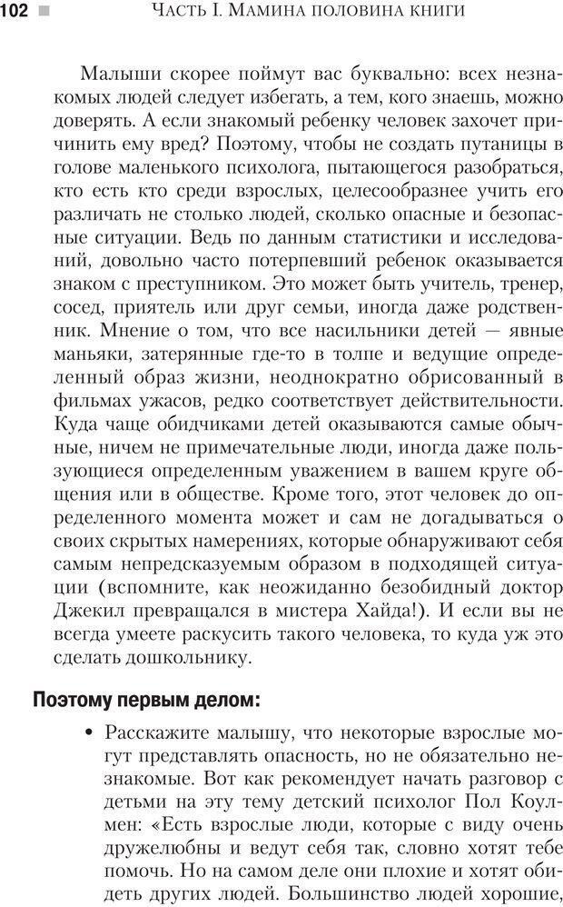 PDF. Настольная книга родителей. Павлов И. В. Страница 99. Читать онлайн