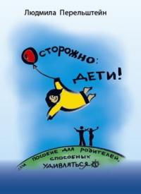 """Обложка книги """"Осторожно: дети! Или пособие для родителей, способных удивляться"""""""
