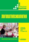 Логопатопсихология: учебное пособие, Шаховская Светлана