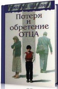 """Обложка книги """"Потеря и обретение отца"""""""