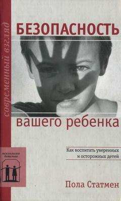 """Обложка книги """"Безопасность вашего ребенка: Как воспитать уверенных и осторожных детей"""""""