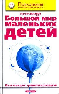"""Обложка книги """"Большой мир маленьких детей"""""""
