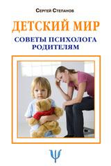 Детский мир. Советы психолога родителям, Степанов Сергей
