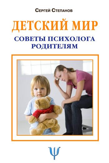 """Обложка книги """"Детский мир. Советы психолога родителям"""""""
