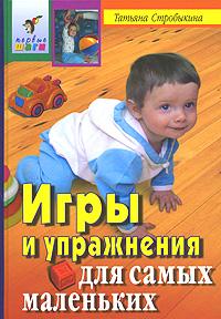 """Обложка книги """"Игры и упражнения для самых маленьких"""""""