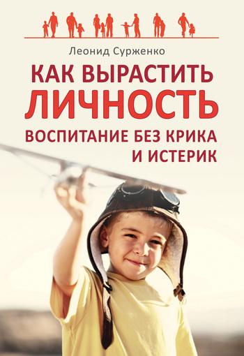 """Обложка книги """"Как вырастить Личность. Воспитание без крика и истерик"""""""