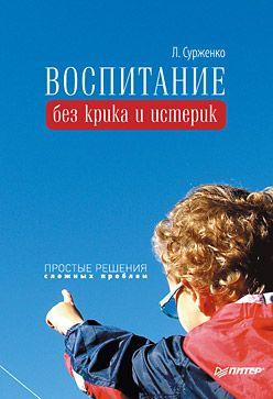 """Обложка книги """"Воспитание без крика и истерик. Простые решения сложных проблем"""""""