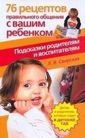76 рецептов правильного общения с вашим ребенком. Подсказки родителям и воспитателям, Свирская Лидия