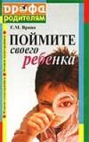 "Обложка книги ""Поймите своего ребёнка"""