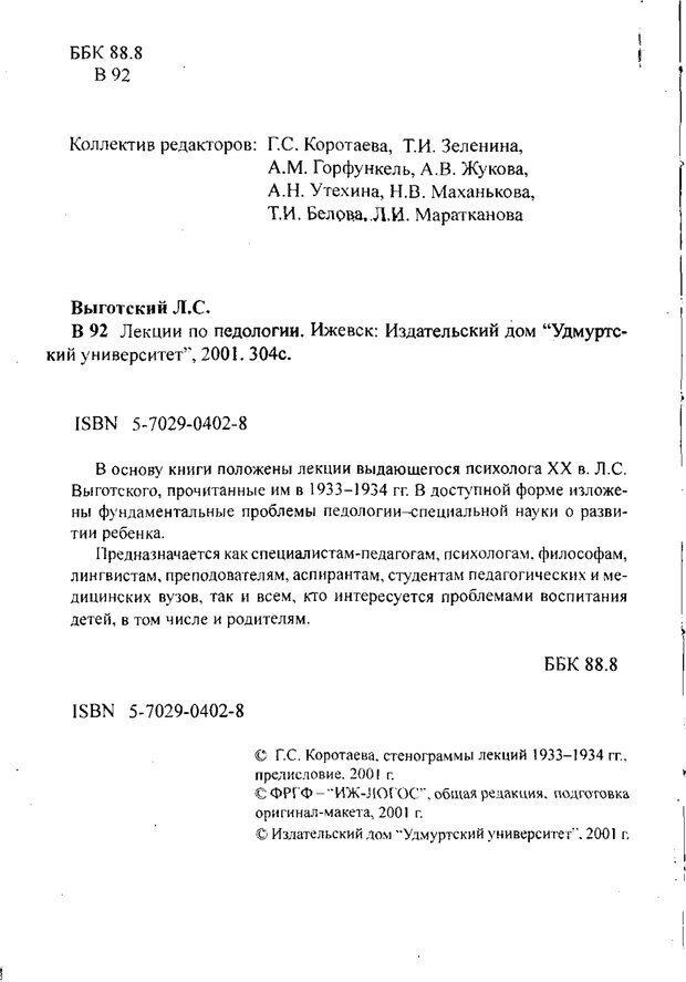 PDF. Лекции по педологии. Выготский Л. С. Страница 1. Читать онлайн