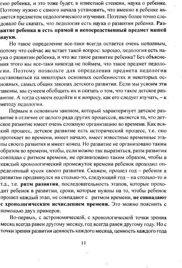 PDF. Лекции по педологии. Выготский Л. С. Страница 10. Читать онлайн