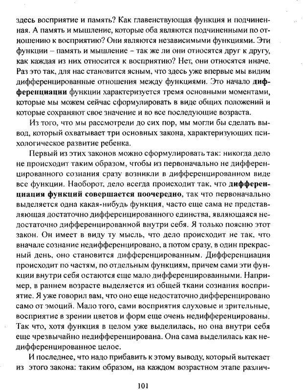 PDF. Лекции по педологии. Выготский Л. С. Страница 100. Читать онлайн