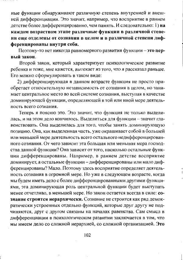 PDF. Лекции по педологии. Выготский Л. С. Страница 101. Читать онлайн
