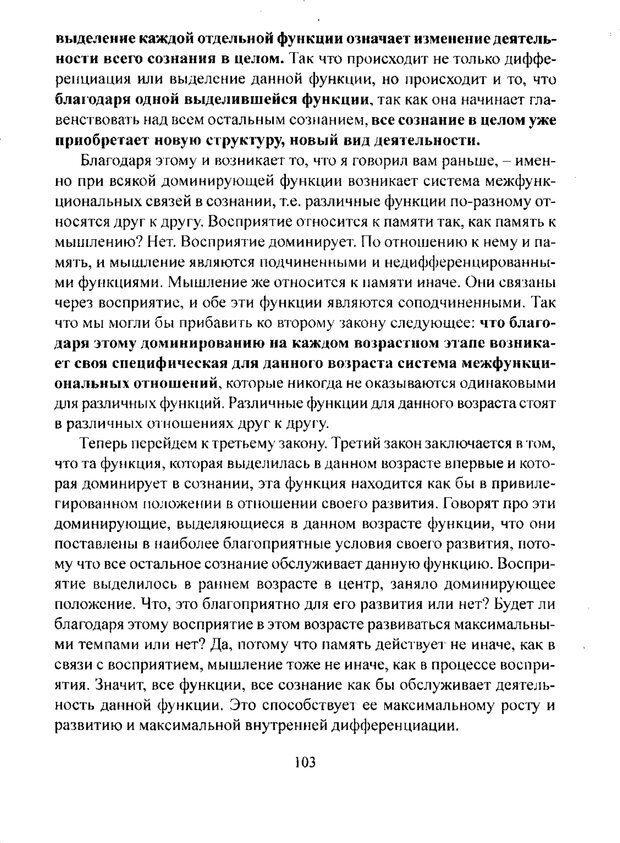 PDF. Лекции по педологии. Выготский Л. С. Страница 102. Читать онлайн