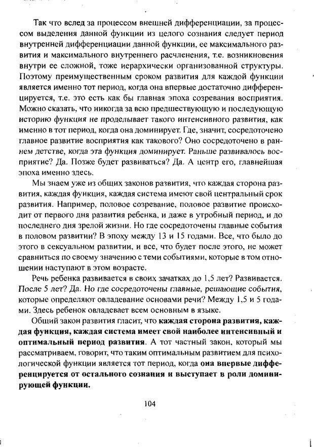 PDF. Лекции по педологии. Выготский Л. С. Страница 103. Читать онлайн