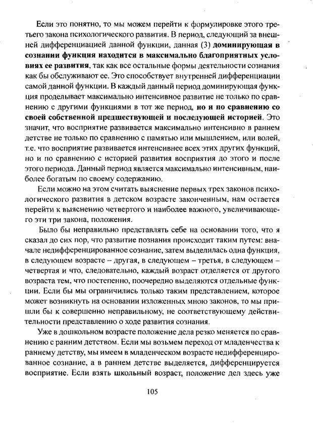 PDF. Лекции по педологии. Выготский Л. С. Страница 104. Читать онлайн