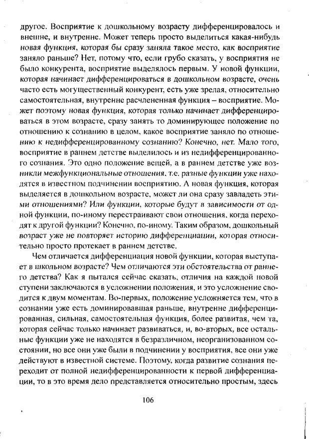 PDF. Лекции по педологии. Выготский Л. С. Страница 105. Читать онлайн