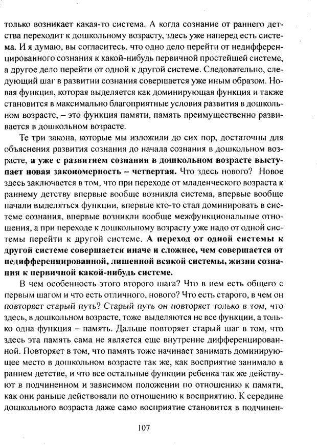 PDF. Лекции по педологии. Выготский Л. С. Страница 106. Читать онлайн
