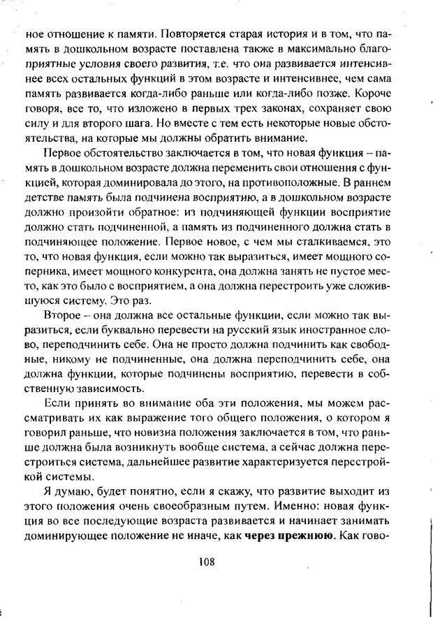PDF. Лекции по педологии. Выготский Л. С. Страница 107. Читать онлайн