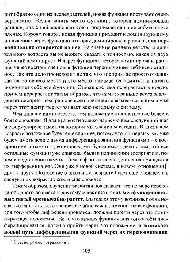PDF. Лекции по педологии. Выготский Л. С. Страница 108. Читать онлайн