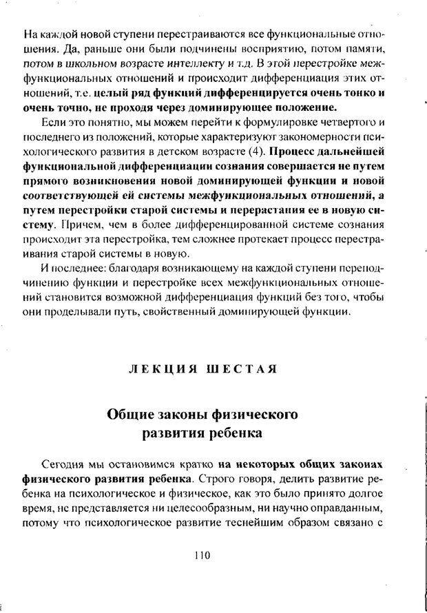 PDF. Лекции по педологии. Выготский Л. С. Страница 109. Читать онлайн