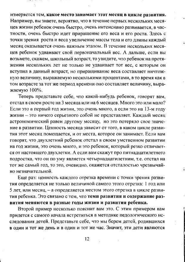 PDF. Лекции по педологии. Выготский Л. С. Страница 11. Читать онлайн