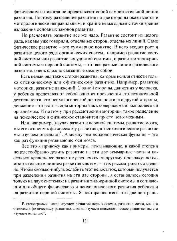 PDF. Лекции по педологии. Выготский Л. С. Страница 110. Читать онлайн