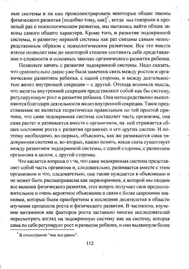 PDF. Лекции по педологии. Выготский Л. С. Страница 111. Читать онлайн