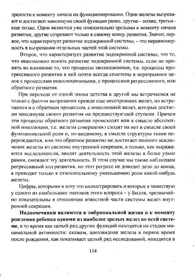 PDF. Лекции по педологии. Выготский Л. С. Страница 113. Читать онлайн