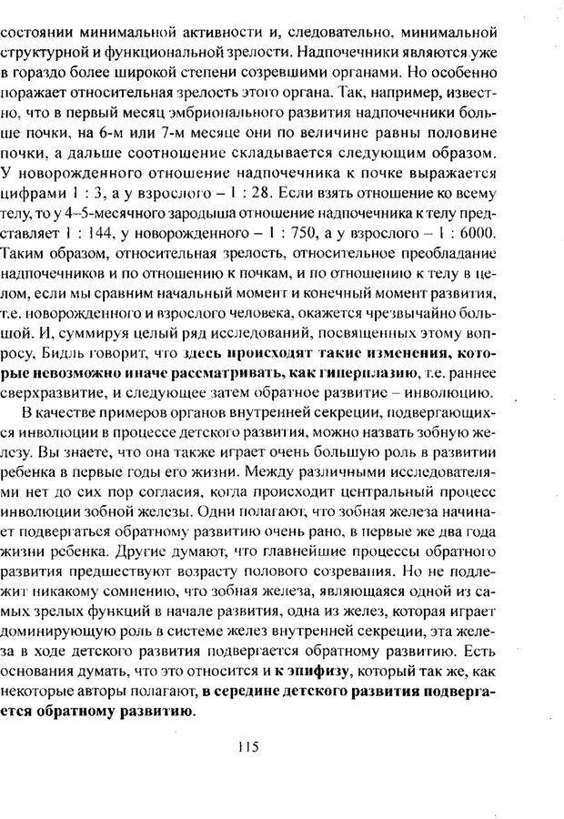 PDF. Лекции по педологии. Выготский Л. С. Страница 114. Читать онлайн